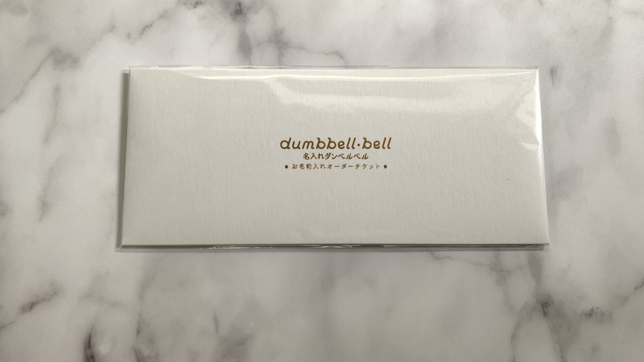 ダンベルベル名入れタイプのオーダーチケット