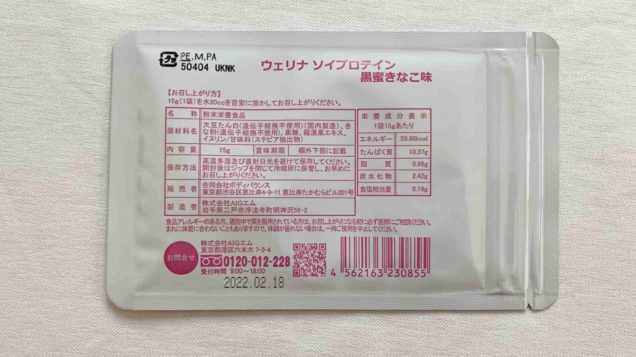 ウェリナプロテイン 黒蜜きなこ味の裏面 画像