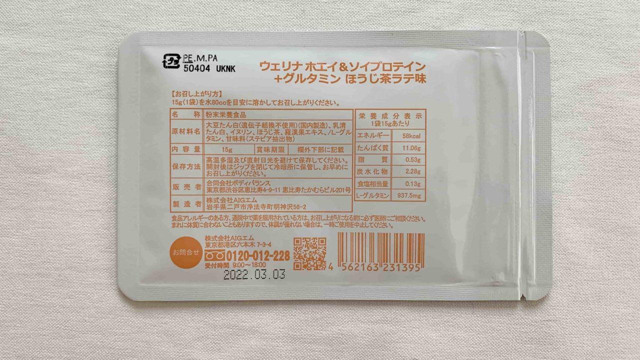 ウェリナプロテイン ほうじ茶ラテ味の裏面 画像